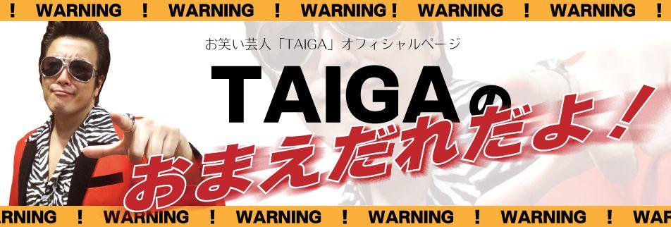 TAIGAの「お前誰だよ!」